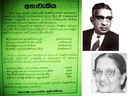 1970-election-jpg.jpg
